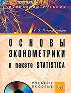 Скачать бесплатно учебник: Основы эконометрики в пакете STATISTICA, Плохотников К.Э.