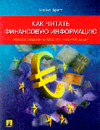 Скачать бесплатно книгу: Как читать финансовую информацию: простое объяснение того, как работают деньги, Майкл Бретт