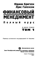 Скачать бесплатно книгу: Финансовый менеджмент, Бригхем Ю., Гапенски Л.