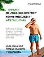 Скачать бесплатно книгу: Как продать надоевшую работу и начать путешествовать каждый месяц, Андрей Елисеев