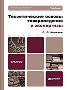Скачать бесплатно книгу: Теоретические основы товароведения и экспэкспертизы, Калачев С.Л.
