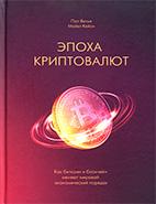 Скачать бесплатно книгу: Эпоха криптовалют, Пол Винья, Майкл Кейси