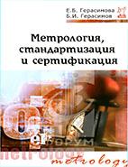 Скачать бесплатно учебное пособие: Метрология, стандартизация и сертификация - Герасимова Е.Б.