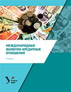 Скачать бесплатно учебник: Международные валютно-кредитные отношения, Мокеева Н.Н.