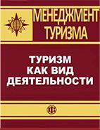 Скачать бесплатно учебник: Менеджмент туризма - Туризм как вид деятельности, Зорин И.В.