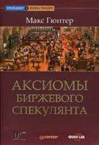 Скачать бесплатно книгу: Аксиомы биржевого спекулянта - Гюнтер М.