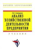Скачать бесплатно учебник: Анализ хозяйственной деятельности предприятия, Савицкая Г.В.
