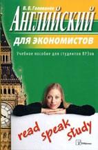 Скачать бесплатно учебное пособие: Английский для экономистов, Голованов В.В.