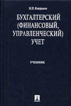 Скачать бесплатно учебник: Бухгалтерский (финансовый, управленческий) учет, Кондраков Н.П.