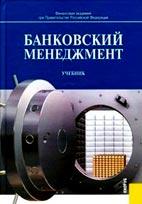 Скачать бесплатно учебник: Банковский менеджмент - Лаврушин О.И.