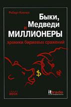 Скачать бесплатно книгу: Быки, медведи и миллионеры - Коппел Роберт.