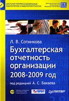 Скачать бесплатно книгу: Бухгалтерская отчетность организации 2008-2009 год, Сотникова Л.В.