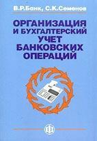 Скачать бесплатно учебник: Организация и бухгалтерский учет банковских операций, Банк В.Р.