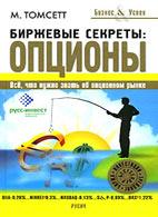 Скачать бесплатно книгу: Биржевые секреты: опционы, Томсетт Майкл