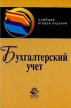 Скачать бесплатно учебник: Бухгалтерский учет, Ю.А. Бабаев