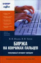 Скачать бесплатно книгу: Биржа на кончиках пальцев, Ильин В. В.