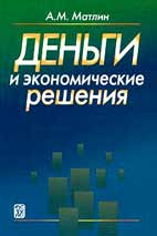 Скачать бесплатно книгу: Деньги и экономические решения, Матлин A.M.