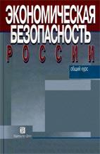 Скачать бесплатно учебник: Экономическая безопасность России, В.К. Сенчагов.
