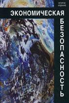 Скачать бесплатно учебное пособие: Экономическая безопасность, Богомолов В.А.