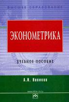 Скачать бесплатно учебное пособие: Эконометрика, Новиков А.И.