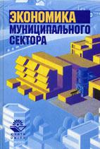 Скачать бесплатно учебное пособие: Экономика муниципального сектора, Пикулькин А.В.