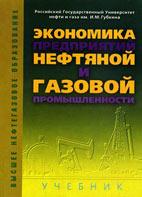 Скачать бесплатно учебник: Экономика предприятий нефтяной и газовой промышленности, Дунаев В.Ф.