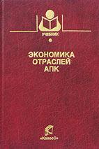 Скачать бесплатно учебник: Экономика отраслей АПК, Минаков И.А.