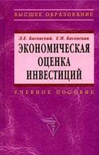 Скачать бесплатно учебное пособие: Экономическая оценка инвестиций, Басовский Л.Е.