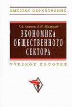 Скачать бесплатно учебное пособие: Экономика общественного сектора - Ахинов Г.А.