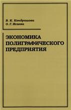 Скачать бесплатно учебник: Экономика полиграфического предприятия, Кондрашова В.К.