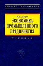 Скачать бесплатно учебник: Экономика промышленного предприятия, Зайцев Н.Л.