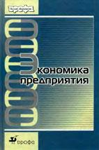 Скачать бесплатно учебник: Экономика предприятия, Берзинь И.Э.