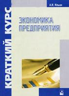 Скачать бесплатно учебное пособие: Экономика предприятия, Ильин А.И.