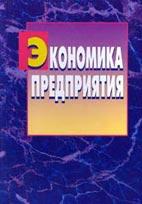 Скачать бесплатно учебник: Экономика предприятия, Покропивный С.Ф.