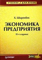Скачать бесплатно учебник: Экономика предприятия - Ширенбек X.