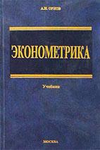 Скачать бесплатно учебник: Эконометрика, Орлов А.И