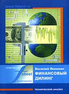 Скачать бесплатно книгу: Финансовый дилинг: технический анализ, Якимкин В.Н.