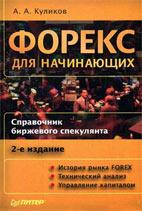 Скачать бесплатно книгу: Форекс для начинающих, Куликов А.А.