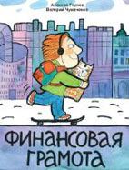 Скачать бесплатно книгу: Финансовая грамота, А. Горяев, В. Чумаченко