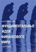 Скачать бесплатно книгу: Фундаментальные идеи финансового мира, Бернстайн П.