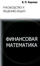 Скачать бесплатно учебное пособие: Финансовая математика - Кирлица В.П.