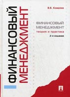 Скачать бесплатно учебник Финансовый менеджмент: теория и практика, Ковалев В.В.