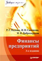 Скачать бесплатно учебное пособие: Финансы предприятий, Попова Р.Г.