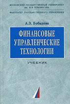 Скачать бесплатно учебник: Финансовые управленческие технологии, Бобылева А. З.