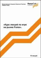 Скачать бесплатно лекции: Курс лекций по игре на рынке Forex, ForexClub