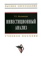 Скачать бесплатно учебное пособие: Инвестиционный анализ, Колмыкова Т.С.