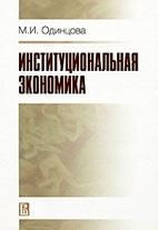 Скачать бесплатно учебное пособие: Институциональная экономика, Одинцова М.И.