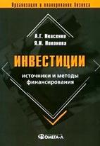 Скачать бесплатно книгу: Инвестиции - источники и методы финансирования, Ивасенко А.Г.