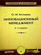 Скачать бесплатно учебное пособие: Инновационный менеджмент, Хотяшева О.М.