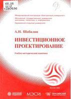 Скачать бесплатно учебное пособие: Инвестиционное проектирование, Шабалин А.Н.